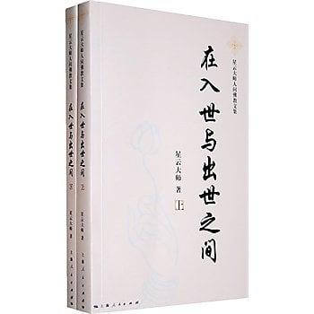 [尋書網] 9787208090637 在入世與出世之間:星雲大師人間佛教文集(上下(簡體書sim1a)