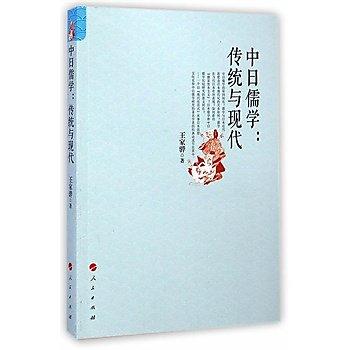 [尋書網] 9787010133256 中日儒學:傳統與現代 /王家驊 著(簡體書sim1a)