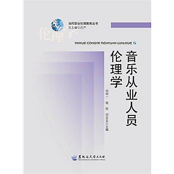 [尋書網] 9787811297546 音樂從業人員倫理學(簡體書sim1a)