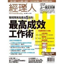 經理人月刊 - 2021年01月, No. 194【最高成效工作術】~ 含運