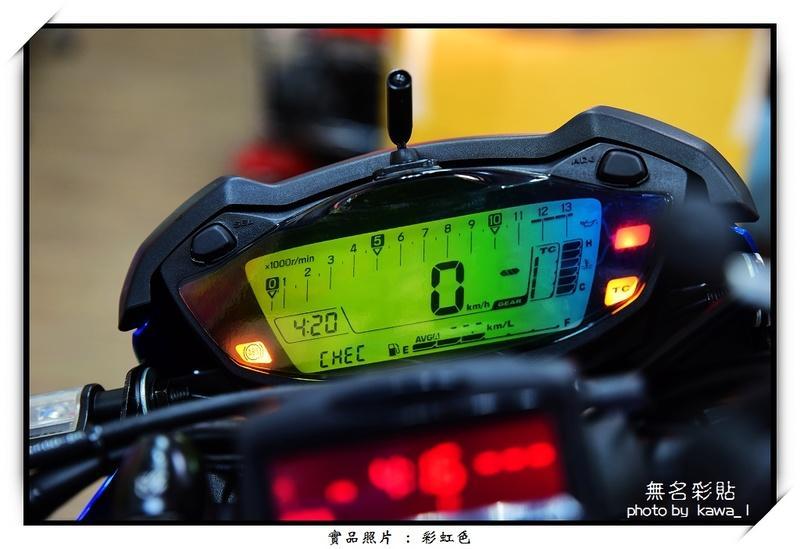 【無名彩貼-表92】SV650.S750.S1000 儀表 - 彩虹色電腦裁形膜 - 改色+防刮傷