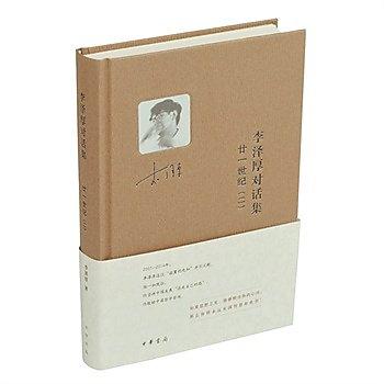 [尋書網] 9787101103199 李澤厚對話集•廿一世紀(二)精 /李澤厚(簡體書sim1a)