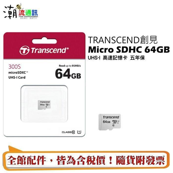 潮流 Transcend 創見 MicroSD 300S 95MB/S 64GB UHS-1 U1記憶卡【64G】t01