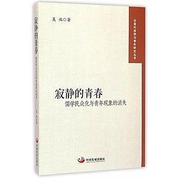 [尋書網] 9787517701071 寂靜的青春--儒學民眾化與青年現象的消失(簡體書sim1a)