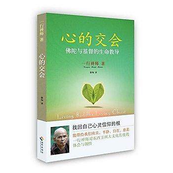 [尋書網] 9787544345224 心的交會(佛陀與基督的生命教導) /一行禪師(簡體書sim1a)