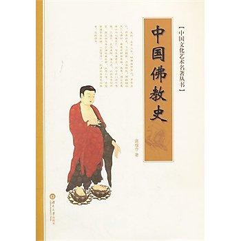 [尋書網] 9787566705105 中國佛教史 /蔣維喬 著(簡體書sim1a)