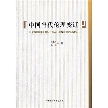 [尋書網] 9787516109090 中國當代倫理變遷 /樊志輝(簡體書sim1a)