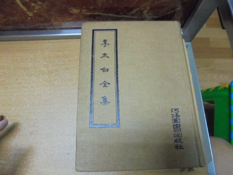 【嫺月書坊】G2309   李太白全集         李白著      河洛圖書出版        民國64
