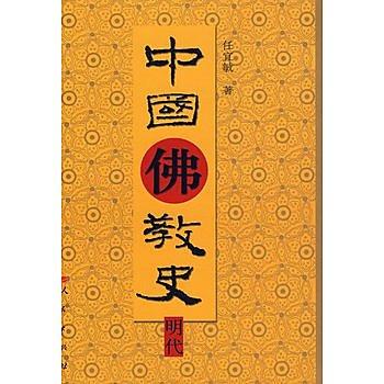 [尋書網] 9787010072357 中國佛教史:明代 /任宜敏 著(簡體書sim1a)