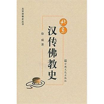 [尋書網] 9787802543416 北京漢傳佛教史 /徐威 著(簡體書sim1a)