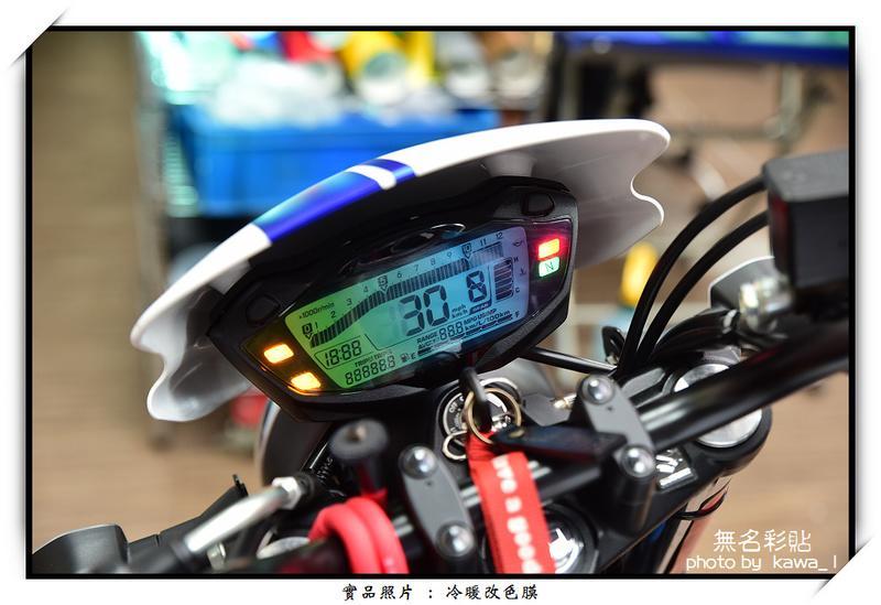 【無名彩貼-表92】SV650.S750.S1000 儀表 - 冷暖色電腦裁形膜 - 改色+防刮傷