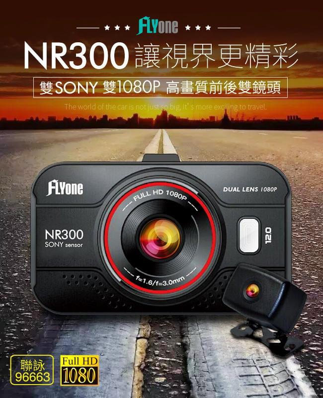 【送32G卡+手機抬頭顯示器】FLYone NR300 雙SONY 雙1080P鏡頭 高畫質前後雙鏡頭 行車記錄器