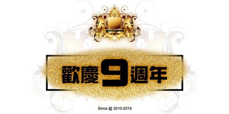 台北皇家 SONY ZU G4 刷機ROOT 台北皇家 三星 S6 S7 S7+ NOTE3 NOTE4 HTC M8