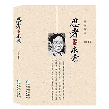 [尋書網] 9787221049865 思者的求索 /徐圻(簡體書sim1a)