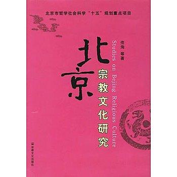 [尋書網] 9787801238368 北京宗教文化研究 /佟洵  等著(簡體書sim1a)