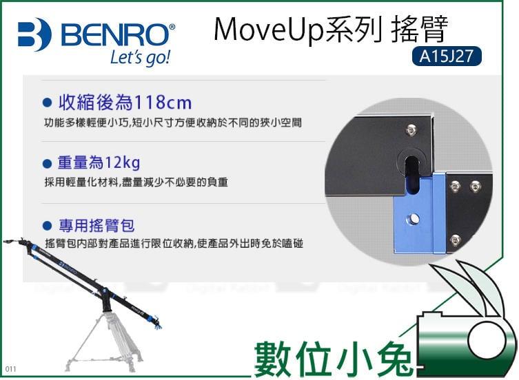 數位小兔【BENRO MoveUp系列 搖臂 A15J27】商用型 搖臂 360度全景 MoveUp 鋁合金