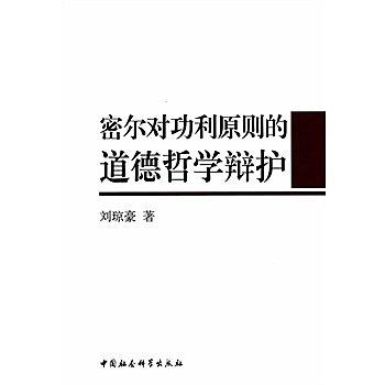 [尋書網] 9787516140628 密爾對功利原則的道德哲學辯護(精)(簡體書sim1a)