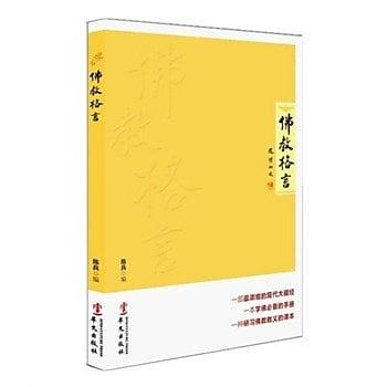 [尋書網] 9787507538014 佛教格言 /陳兵(簡體書sim1a)