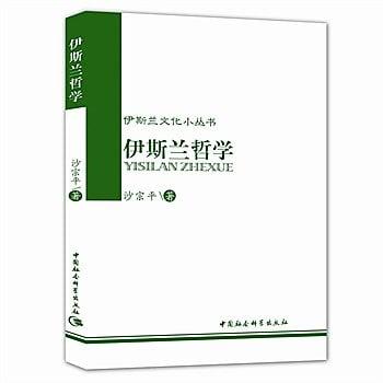 [尋書網] 9787500416913 伊斯蘭文化小叢書:伊斯蘭哲學 /沙宗平  著(簡體書sim1a)