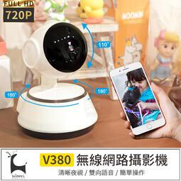 200萬畫素 V380 無線監視器 居安防護 防盜 遠端監控 夜視攝影機 雙向語音 看家神器 可錄影回放 無需網路HD7