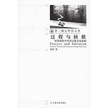 [尋書網] 9787801237897 過程與拯救:懷特海哲學及其宗教文化意蘊——第(簡體書sim1a)