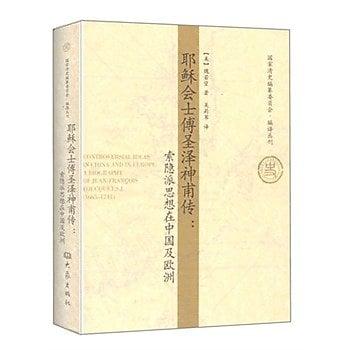 [尋書網] 9787534726293 耶穌會士傅聖澤神甫傳:索隱派思想在中國及歐洲(簡體書sim1a)