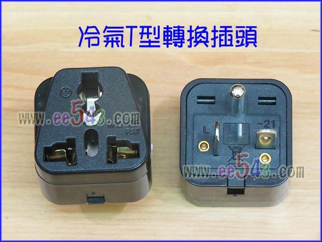 冷氣220v單轉換插頭插座.台灣冷氣插座轉萬國插頭萬用轉接器豆漿機儀器按摩器 bbbbta