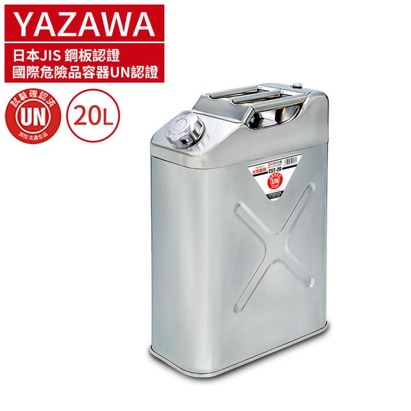 【台灣工具】日本 YAZAWA 20L 不鏽鋼軍規級儲油桶 SUS-20 CST-20