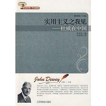 [尋書網] 9787811325898 實用主義之我見--杜威在中國 /張寶貴 編(簡體書sim1a)