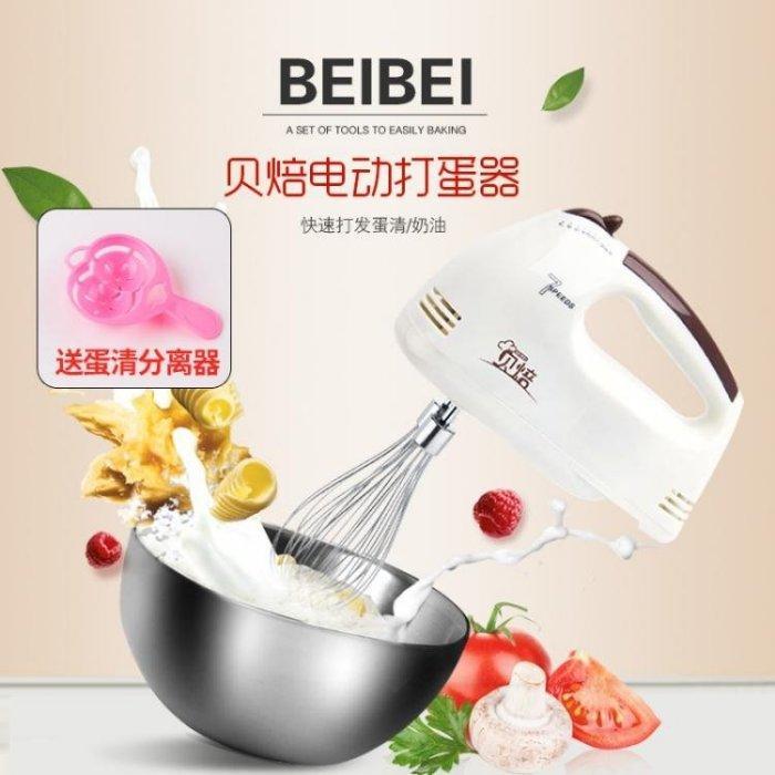 貝焙 電動打蛋器打發奶油器攪拌棒烘焙家用迷你手持式雞蛋攪拌器