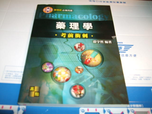 老殘二手 藥理學 考前衝刺 薛宇哲 高點 2014年 9789862690994