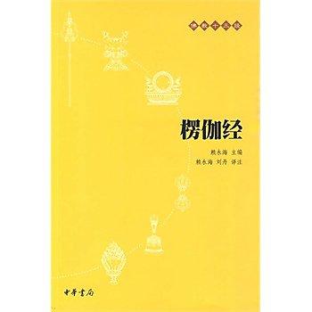 [尋書網] 9787101073690 楞伽經佛教十三經(簡體書sim1a)