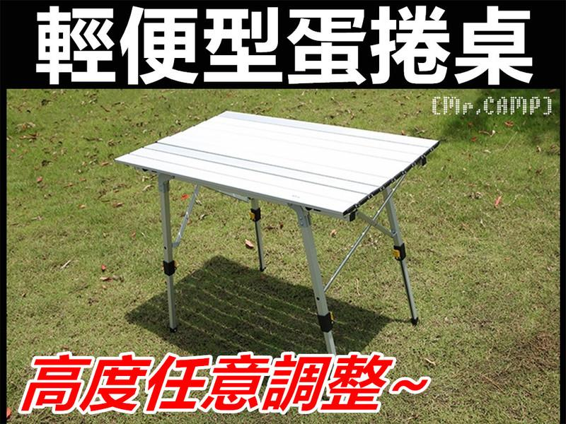 [Mr. CAMP]★輕便型高低可調@ 鋁製蛋捲桌@