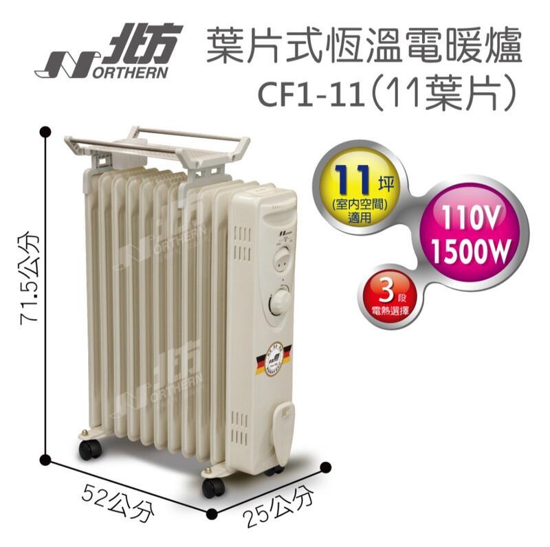 北方11葉片式恆溫電暖器 CJ1-11ZL