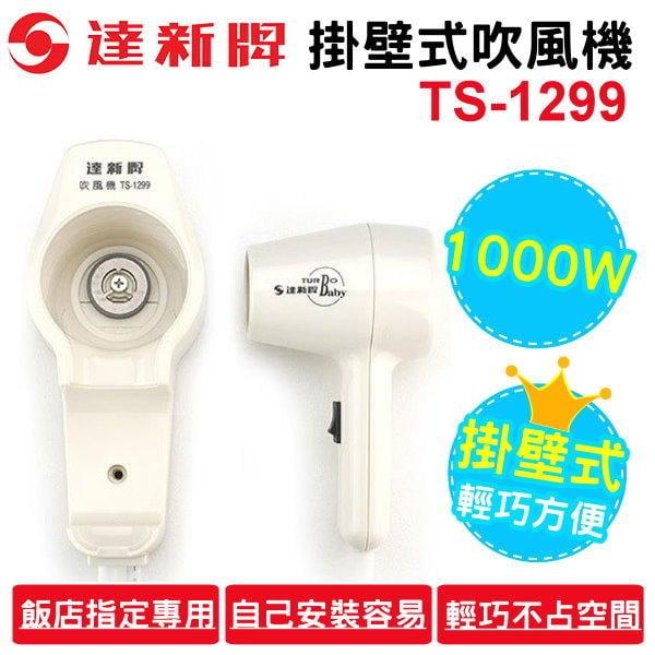 達新牌 掛壁式吹風機 TS-1299 壁掛式吹風機 吹風機 壁掛吹風機 飯店吹風機 (壁掛式 飯店 旅館 民宿 適用)