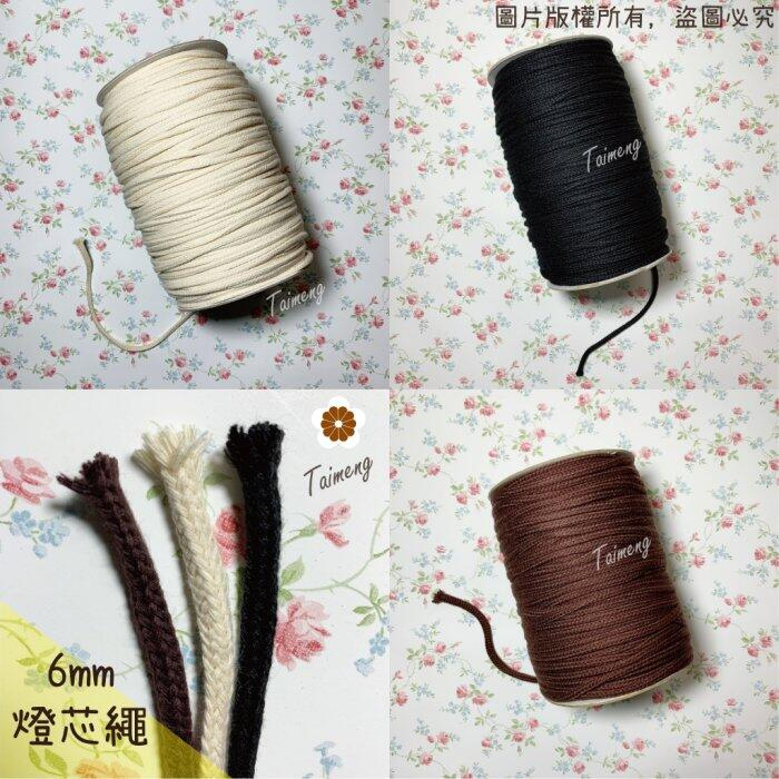 台孟牌 燈芯繩 6mm 一公斤包裝 黑白咖(酒精燈棉繩、編織、圓織帶、棉織帶、鞋帶、縮口繩、束帶、手提繩、包裝、手工藝)