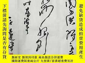 古文物罕見【 】、【言恭達】 純手繪書法 斗方(69*69cm) 買家自鑑露天237495 罕見【 】、【言恭達】 純手