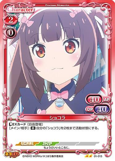 『牌塔』PM 01-013 N 巧克力 貓娘樂園 NEKOPARA 紙牌 收藏卡