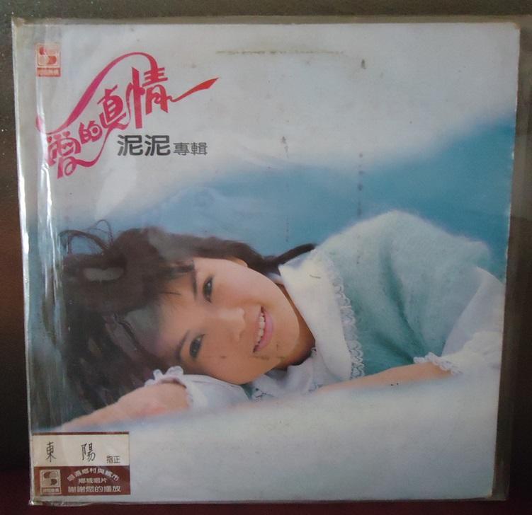 【音樂年華 】 泥泥專輯-愛的真情 /等你來安排/1984鄉城黑膠※附簡介