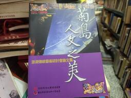 菊島人文之美 澎湖傳統藝術研討會論文集
