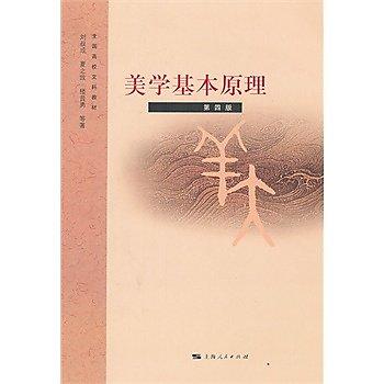[尋書網] 9787208091337 美學基本原理(第四版) /劉叔成(簡體書sim1a)