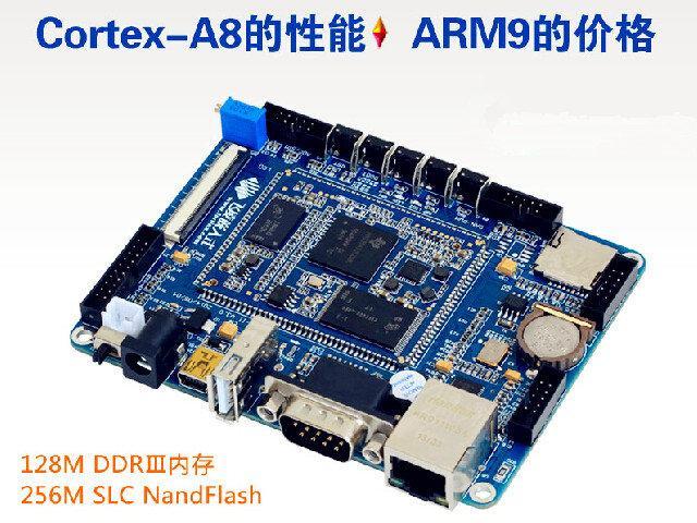 飛淩正品 / TI OK335xS-Ⅱ開發板 Cortex A8 AM3354 評估板 / 800MHz主頻 + 128M DDR3 / ARM335X