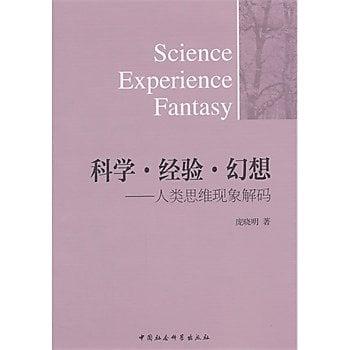 [尋書網] 9787516151976 科學•經驗•幻想 /龐曉明 著(簡體書sim1a)