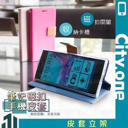 筆記磁扣手機皮套 SONY XZs XZ Premium XZP 手機套 手機殼 保護殼 側掀皮套 翻蓋/掀蓋手機殼
