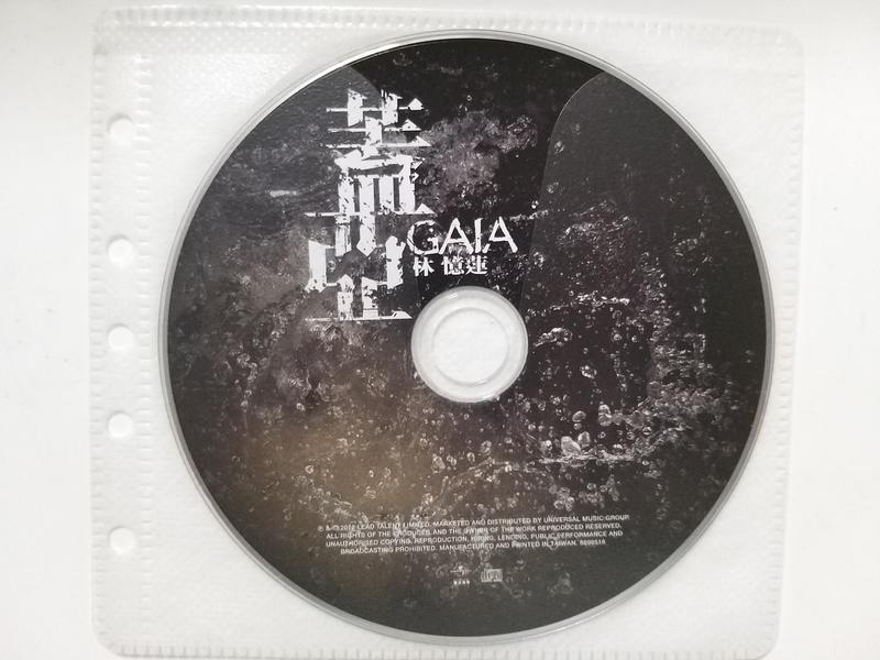 D0083 林憶蓮【蓋亞】二手宣傳片(裸片)