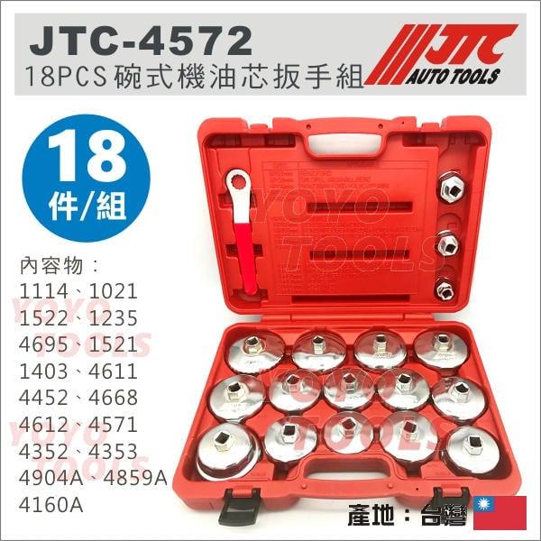 現貨【YOYO 汽車工具】 JTC-4572 18PCS 碗式機油心板手組 / 碗型 機油心套筒 機油心板手 拆機油濾心