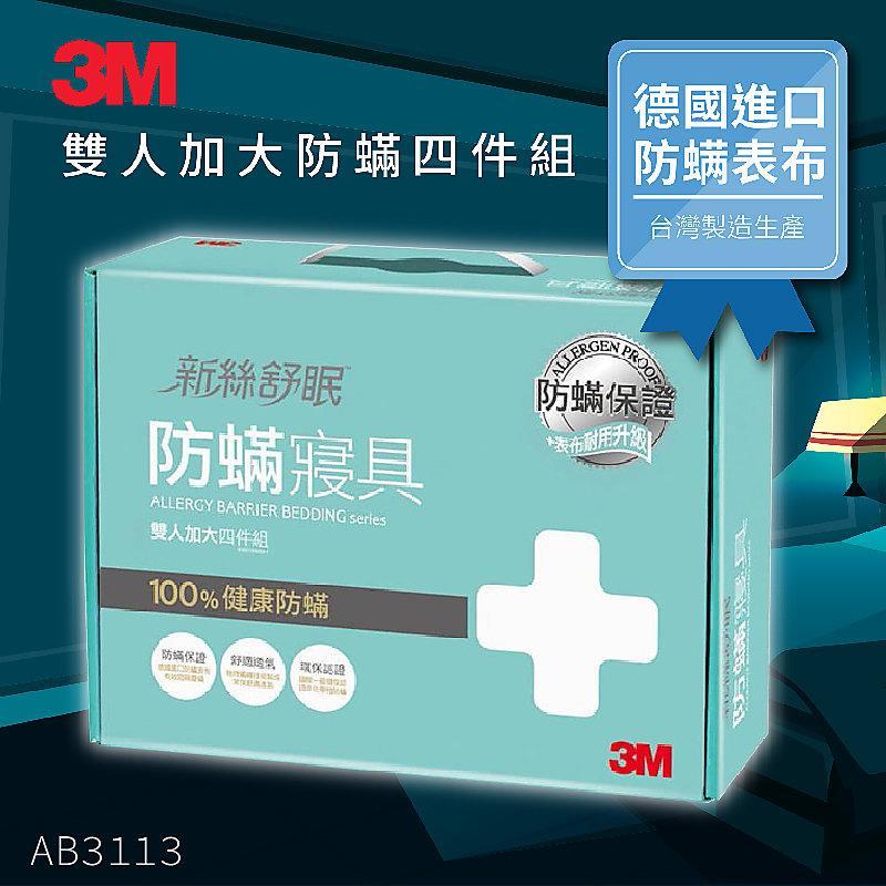【媽媽嚴選】 3M 防蹣寢具 雙人加大 四件組 AB-3113(含 枕套 被套 床包套) 另有 單人/雙大/特大