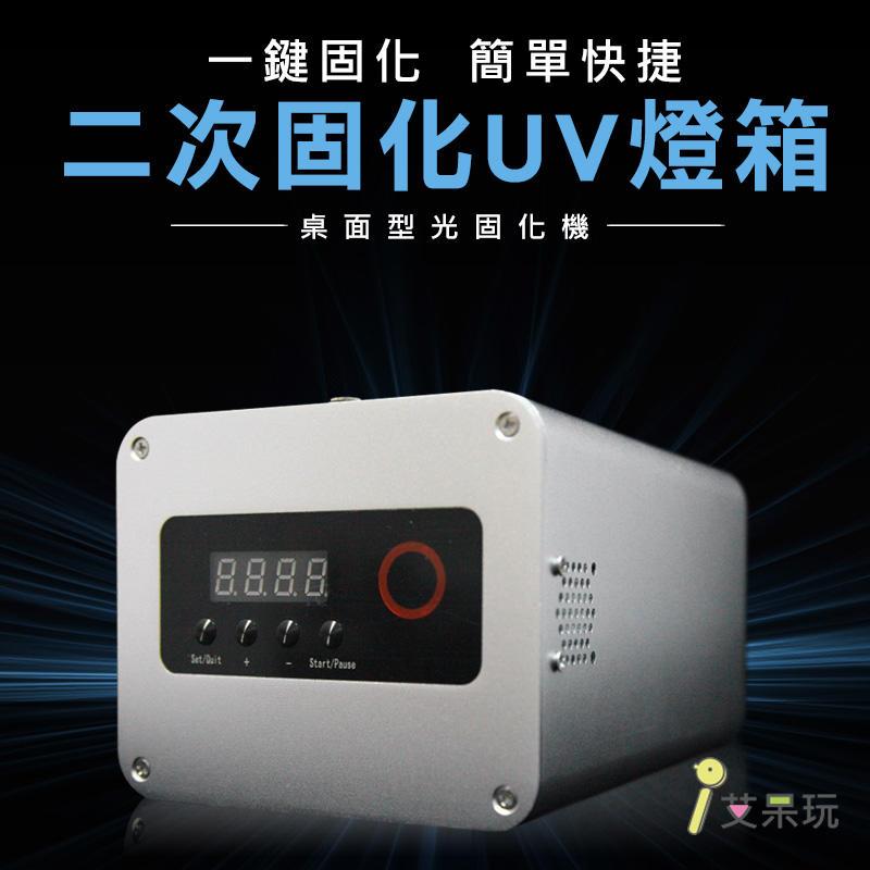 《艾呆玩》桌面型UV快速成型固化箱 二次固化機 光固化3D列印機 UV燈箱