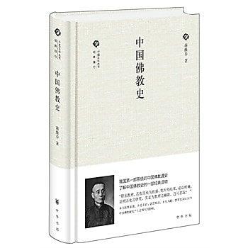 [尋書網] 9787101098143 中國佛教史(精)--中國文化叢書「經典隨行」(簡體書sim1a)