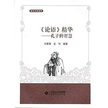 [尋書網] 9787303185306 《論語》精華:孔子的智慧 /劉景春、史偉(簡體書sim1a)